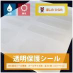 透明保護シール BIG耐水シール専用 オールサイズ24枚