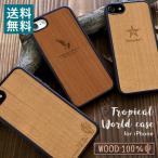 Yahoo!名入れ工房 STARLAND木製 iphone トロピカルワールド 送料無料 ハワイ ウッド ケース ALOHA iPhone XS Max iPhone XS iPhone XR iPhone8 ウッドケース 得トク0626