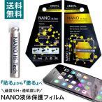 Yahoo!名入れ工房 STARLANDNANO液体保護フィルム 送料無料 塗る液晶保護フィルム 硬度9H NANO Hi-Tech 9Hガラスフィルム 傷防止 指紋防止 全機種対応 iPhone 得トク0626
