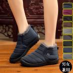 スノーブーツ レディース メンズ ブーツ 防寒ブーツ スノーシューズ 裏ポア ショートブーツ 冬靴 滑り止め 撥水 男女兼用