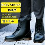 レインブーツ メンズ レインシューズ 雨具 おしゃれ 雨靴 黒 ローヒール 雨 防水ブーツ