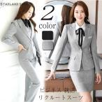 スーツ レディース 2点セット テーラード パンツ スカート リクルート ビジネス 通勤 就活 面接 大きいサイズ 小さいサイズ