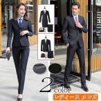 スーツ レディース メンズ スーツ2点セット テーラード 2タイプ スカート パンツ 大きいサイズ 洗える スリム フォーマル