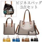 ビジネスバック レディース 3点セットバッグ 鞄 a4 大容量 通勤 出張 カジュアル ホワイトデー 入学式 母の日 お誕生日