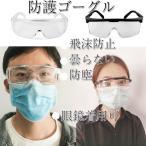 保護ゴーグル メガネ対応 ウイルス対策 防塵ゴーグル 防飛沫ゴーグル 保護メガネ 曇らない 花粉 飛沫防止 男女兼用 防塵 軽量