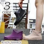 レインシューズ レディース おしゃれ レインブーツ 雨靴 ショートブーツ 防水 梅雨対策 履きやすい 可愛い 靴