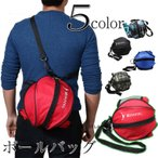 バスケットボールケース ボールバッグ バスケ バッグ 肩掛け 紐付き ボールケース バスケットボールケース バックパック