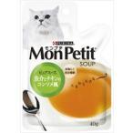 ネスレ日本株式会社 ピュリナペットケア モンプチ スープ 魚介とチキンのコンソメ風 40g×48袋
