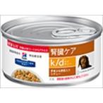 ヒルズ プリスクリプションダイエット 犬用 k/d 腎臓ケア チキン&野菜入りシチュー 156g×24缶×3