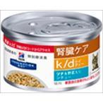 ヒルズ プリスクリプションダイエット 猫用 k/d 腎臓ケア ツナ&野菜入りシチュー 82g×24缶×5
