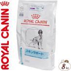 ロイヤルカナン ベテリナリーダイエット スキンサポート 8kg [犬用]