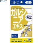 ガルシニアエキス 100粒(20日分)  /  DHC