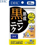 熟成黒ニンニク 60粒(20日分) / DHC