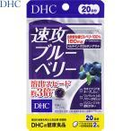 【送料無料】DHC 速攻ブルーベリー 40粒(20日分)