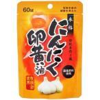 スタンドパックにんにく卵黄油 60球 / ユウキ製薬