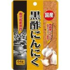 国産黒酢にんにく 64球 / ユウキ製薬
