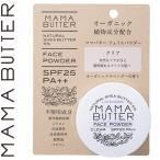 ママバター フェイスパウダー クリア 8g / ビーバイイー ママバター