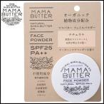 ママバター フェイスパウダー ナチュラル 8g / ビーバイイー ママバター