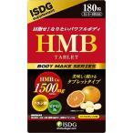 【送料無料】 医食同源ドットコム ボディメイクシリーズ HMB タブレット 180粒