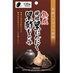 熟成発酵黒にんにく 黒酢もろみ 120粒 / リブ・ラボラトリーズ