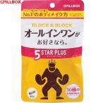 ブロック&ブロック 5スタープラス 60カプセル / ピルボックス