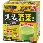 日本薬健 金の青汁純国産大麦若葉 90包 [青汁/健康/食物繊維/健康維持/サプリメント/お茶]