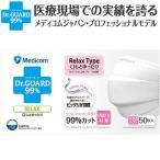 Yahoo!スターモールメディコム ドクターガード リラックスマスク 小さめサイズ 50枚