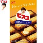 ビスコ 発酵バター仕立て 15枚 *江崎グリコ ビスコ