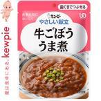 やさしい献立 牛ごぼううま煮 100g / キユ-ピ- やさしい献立