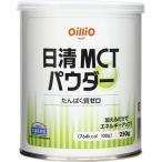 日清MCT パウダー 250g / 日清オイリオ