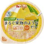 やさしくラクケア まるで果物のようなゼリー マンゴー 60g×12 / ハウス食品 やさしくラクケア