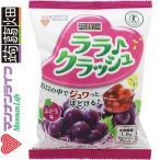 蒟蒻畑 ララクラッシュ ぶどう味 24g×8 (特定保健用食品) / マンナンライフ 蒟蒻畑