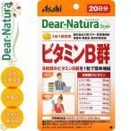 アサヒグループ食品 ディアナチュラスタイル ビタミンB群 20粒(20日分) (栄養機能食品)