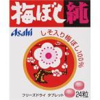梅ぼし純 24粒×10 / アサヒグループ食品