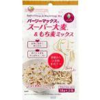 スーパー大麦&もち麦ミックス 18g×2包 ( バーリーマックス )