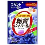 ラカント カロリーゼロ飴 ブルーベリー味 60g / 東京サラヤ ラカント