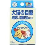 犬チョコ目薬V  犬猫用