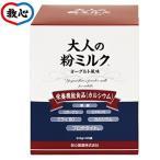 救心製薬 大人の粉ミルク ヨーグルト風味 9.5G×30袋 【栄養機能食品】