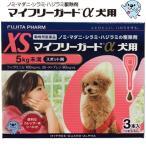マイフリーガードα 犬用XS スポット剤 3本入 *フジタ製薬 5kg未満