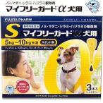 送料無料  マイフリーガードα 犬用S スポット剤 3本入 *フジタ製薬 5-10kg未満