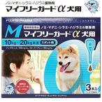送料無料  マイフリーガードα 犬用M スポット剤 3本入 *フジタ製薬 10-20kg未満