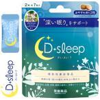 D-Sleep ディースリープ 14粒 (機能性表示食品) / 常盤薬品工業