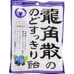 のどすっきり飴 カシス&ブルーベリー 75g×10 (栄養機能食品) / 龍角散