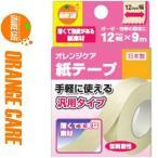 オレンジケア 紙テープ 1.2cm×900cm 1巻 / オ...