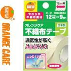 オレンジケア 不織布テープ 1.2cm×900cm 1巻 /...