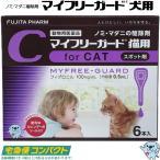 送料無料 マイフリーガード 猫用 スポット剤 6本入 ( フジタ製薬 )