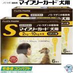 マイフリーガード スポット剤S 2-10kg未満 (犬用) 6本入×2個 / フジタ製薬