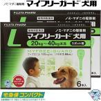 送料無料  マイフリーガード スポット剤 L 20-40kg未満 (犬用) 6本入×2箱 *フジタ製薬