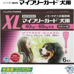 送料無料  マイフリーガード スポット剤 XL 40-60kg未満 (犬用) 6本入 *フジタ製薬