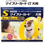 【送料無料】 フジタ製薬 マイフリーガードα 犬用 スポット剤 S(5-10kg未満) 3本入